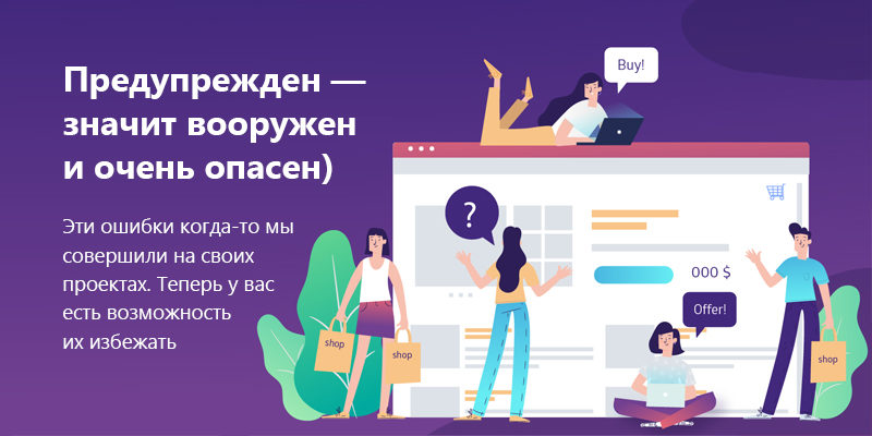10 ошибок Яндекс Директа