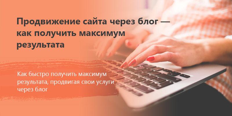 Продвижение сайта статьями в блоге и на площадках