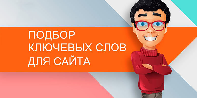 Как правильно составить семантическое ядро для интернет-магазина и информационного сайта