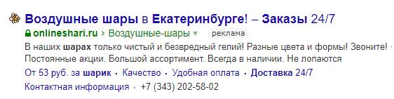 Вид объявления в поиске Яндекс Директ