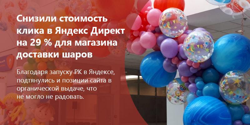 настройка и ведение контекстной рекламы для интернет магазина доставки шаров