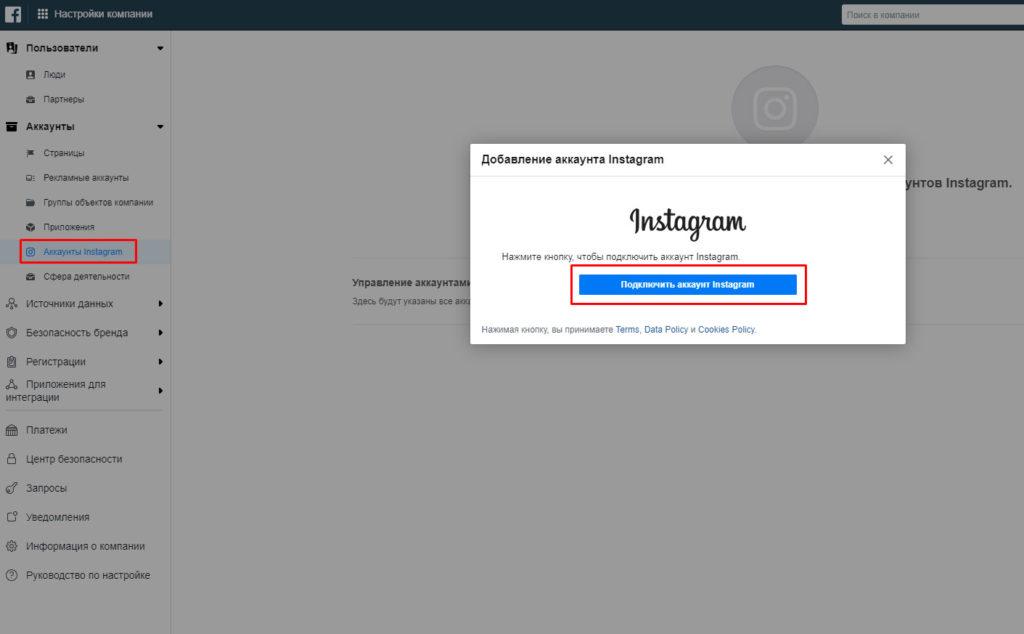 Связать аккаунт в Инстаграм с Фейсбук