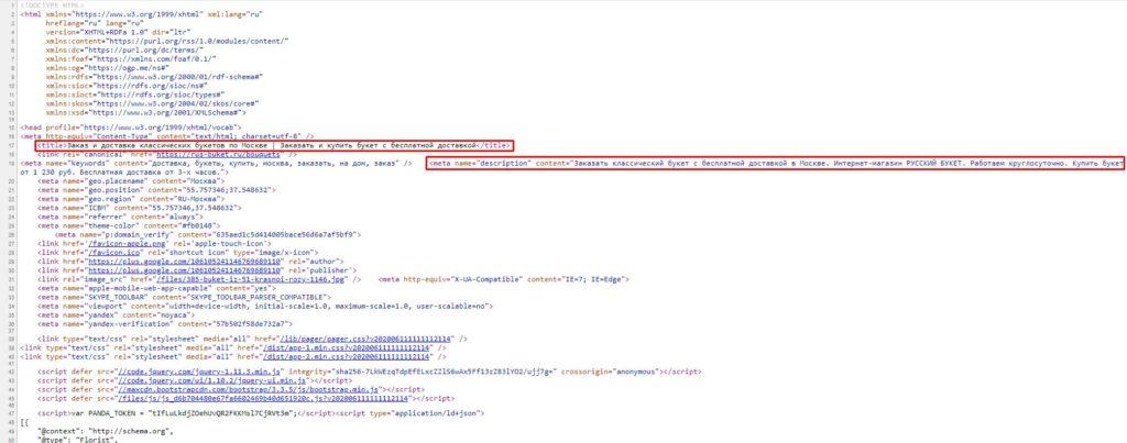 Как проверить мета-теги в коде