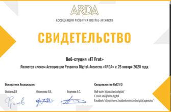 certificate_ARDA